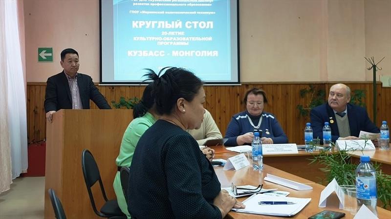 Круглый стол «20-летие культурно-образовательной программы «Кузбасс-Монголия»